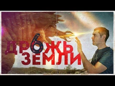ТРЕШ ОБЗОР фильма Дрожь Земли 6 [не очень холодный день в аду]