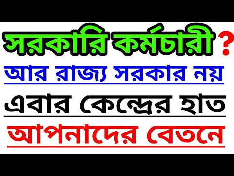 West Bengal 6th Pay Commission Latest News | Latest News on DA | WB Government Employees Salary |