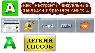 амиго браузер, как: добавить, настроить и сохранить визуальные закладки(, 2015-11-13T12:46:43.000Z)