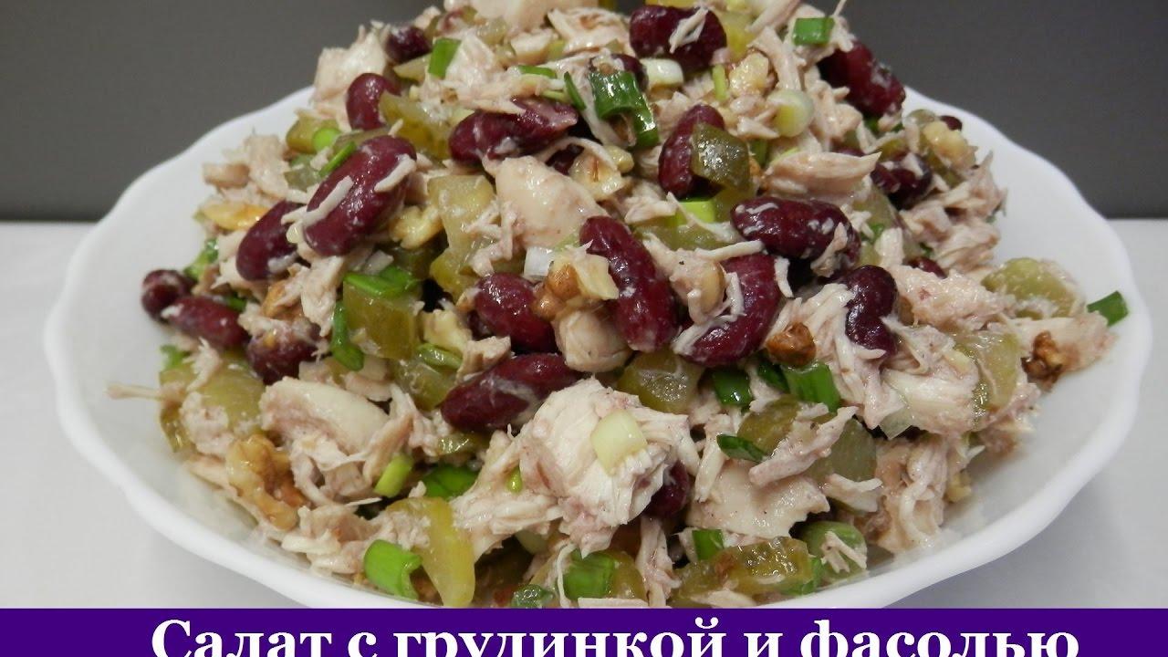 салат с куриной грудкой и фасолью простой рецепт