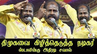 ஒன்னும் புடுங்க முடியாது.. திமுகவை வெளுத்து வாங்கிய நடிகர் Vijayakanth DmdkMeeting dmk stalin latest