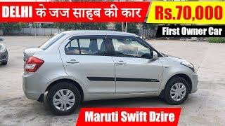 Rs.70,000 मे Delhi के जज साहब की कार ख़रीदे | Used Maruti Swift Dzire Petrol & CNG | Buy Used Car