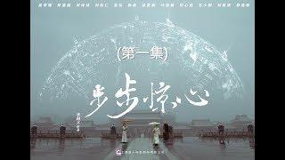 步步驚心  Startling by Each Step 01(劉詩詩、吳奇隆、林更新等主演)