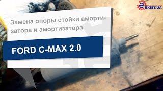 Замена опоры стойки амортизатора и амортизатора Monroe MK393 и Optimal A-3979G на Ford C-Max