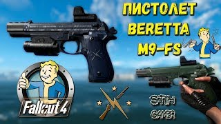 Fallout 4: Пистолет Beretta M9-FS