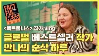 『팩트풀니스』 저자 안나 로슬링, 한국을 방문하다! |…