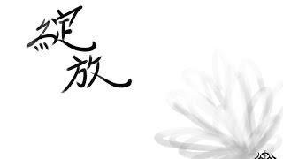::: 2017 台北市民生國中原創畢業歌 ::: 《 綻放 》