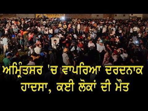 Train Accident in Amritsar