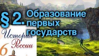 История России 6 класс. § 2. Образование первых государств