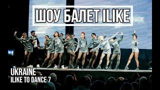 Gambar cover C2C Feat. Derek Martin - Happy - Шоу Балет iLike - ILIKE TO DANCE 7 - 2019