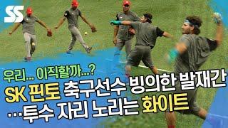 '우리 이직할까?' SK 핀토, 축구선수 빙의한 발재간…화이트는 투수 놀이