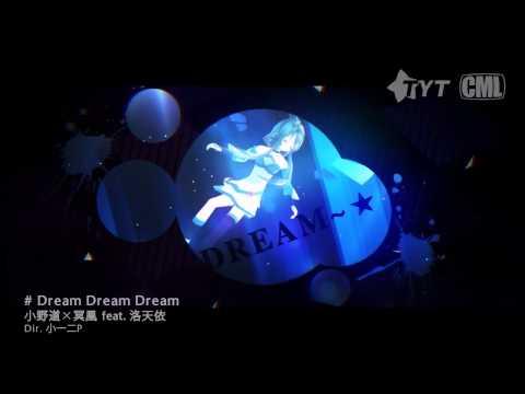 [Luo TianYi Original]Dream Dream Dream[MMDPV]