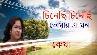 Chinechhi Chinechhi Tomari Mon | Bengali Song | Cover by Keya