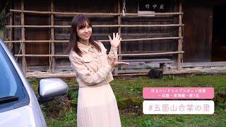 「月刊チーム8」とトヨタレンタカーのコラボ企画「チーム8の日本再発見!」。 皆さんの投票により、北陸・東海エリアで1位になった富山県「五箇山合掌の里」に、 橋本陽菜さん ...