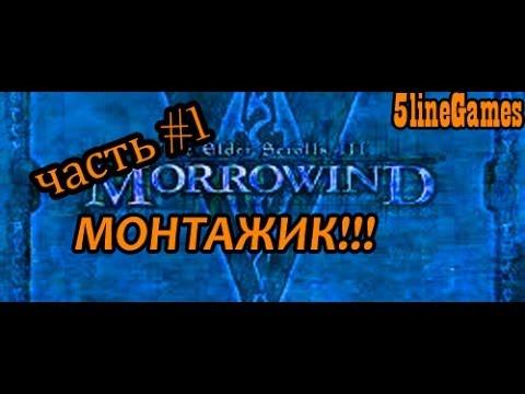 The Elder Scrolls III – Morrowind Gold Edition скачать торрент