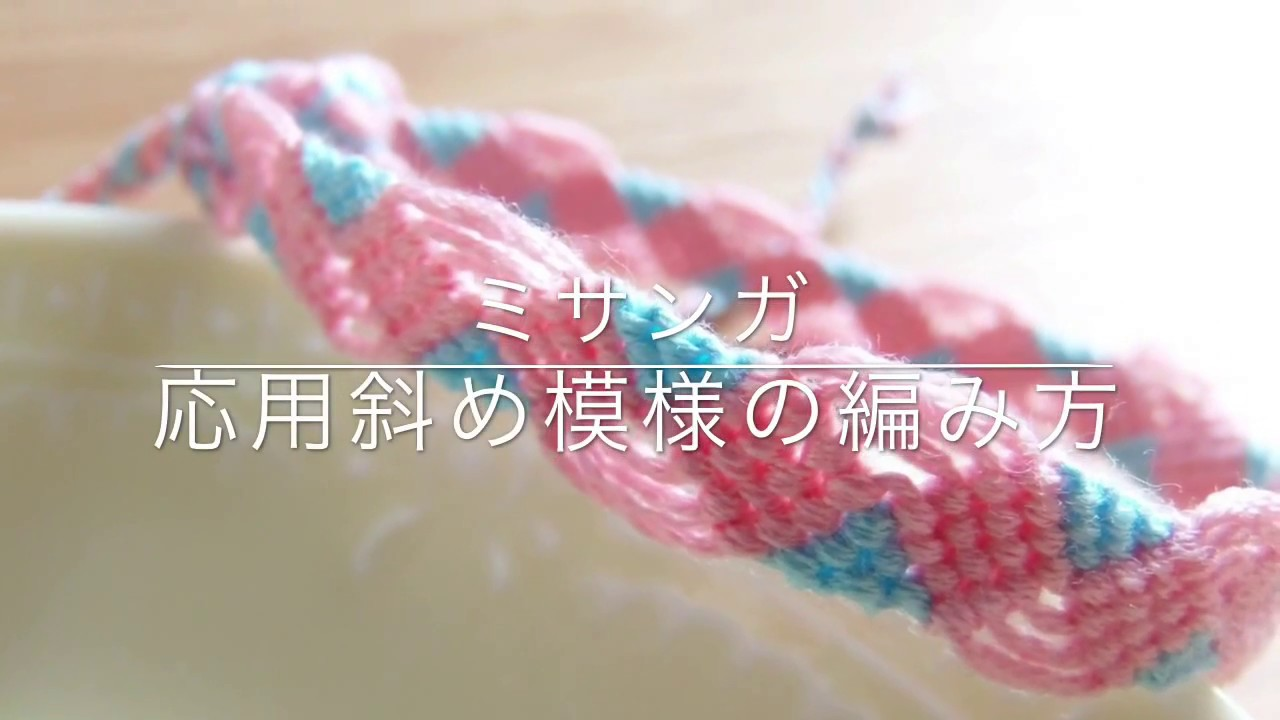 編み 3 本 方 ミサンガ