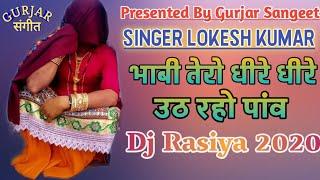 Dj Rasiya//Singer Lokesh Kumar//Hit Rajasthani Rasiya//Gurjar Sangeet