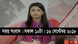 সময় সংবাদ   সকাল ১০টা   ১৬ সেপ্টেম্বর ২০১৮   Somoy tv bulletin 10am   Latest Bangladesh News HD