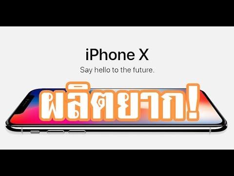 iPhone X ตอนนี้ ผลิตได้แค่ 45000 เครื่องเท่านั้น เหตุเพราะมันทำยากเกินไป