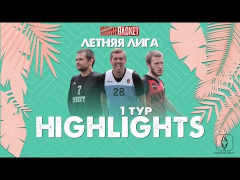 ОдинBasket. Летняя Лига 2020. 1 Тур. Highlights