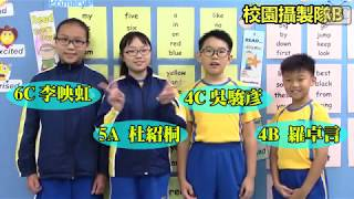 Publication Date: 2018-06-13 | Video Title: 2017 - 2018年度 校園電視台 第七集