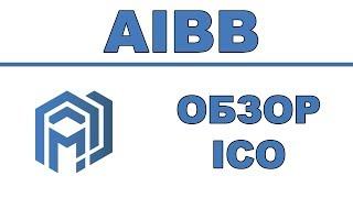 Полный Обзор AIBB - Будущее Исскуственного Интеллекта в Крипто-Трейдинге