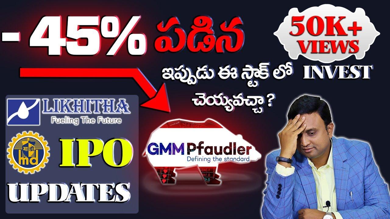 -45%😡 పడిన GMM Pfaudler Stock ఇప్పుడు ఈ Stock ని కొనవచ్చా🤑 | Mazagon & Likhitha Infra IPO Updates