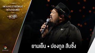 เพลง ยามเย็น - ปองกูล สืบซึ้ง   เพลงพระราชนิพนธ์ เพลงของพ่อ   Singer takes it all