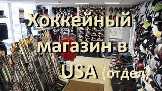 США. Посещаем спортивный магазин(отдел) с дочерью. Хоккейная амуниция.Hockey shop