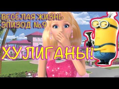 Игры Барби Игры онлайн