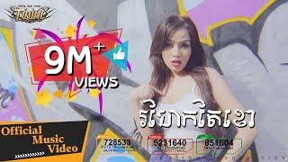 រហែកតែខោ- រ៉ាប៊ី- Rohek Te Khao - Rabee 【Official Ful MV 】