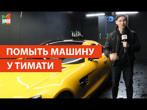Москва меняется: Black Star Car Wash/ мойка от Тимати