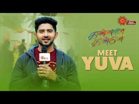 Meet Yuva! | Kannana Kanne | From 2nd Nov 2020 @8.30PM | கண்ணான கண்ணே | Sun TV Serial
