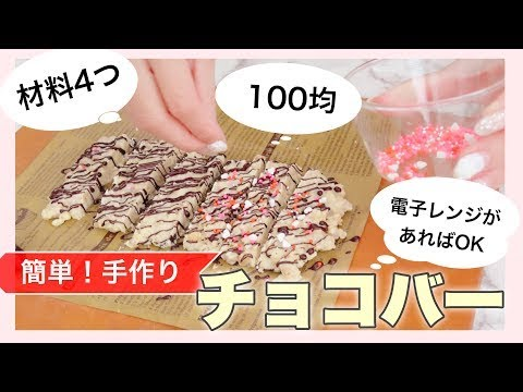 【100均バレンタイン】材料4つで簡単に作る手作りバレンタイン♡チョコバー【ASMR】