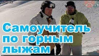 Обучающее видео: Самоучитель по катанию на горных лыжах. Серия 12.