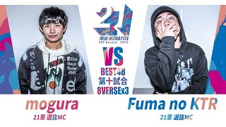 YouTube動画:mogura vs Fuma no KTR/戦極MC BATTLE 第21章(20.2 .15)BEST BOUTその3