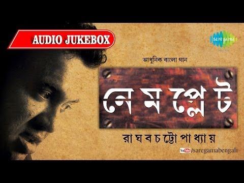 Name Plate | Bengali Songs Audio Jukebox | Tumi Ele Tai | Raghab Chatterjee