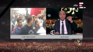 بالفيديو.. عمرو أديب يطالب بدخول وسائل الإعلام إلى سيناء لتصوير ما يحدث
