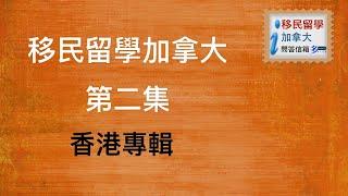 20201201, 移民留學加拿大信箱, 第二集, 香港專輯, 廣東話, 多倫多電視制作, 陳詠虹主持, 嘉賓, 加雄移民總裁, 陸炳雄