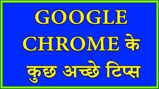 Google Chrome Unknow Tricks and Tips | Hindi Tech Tech