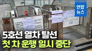 서울지하철 5호선 발산역서 열차 탈선…비상수송 버스 투…