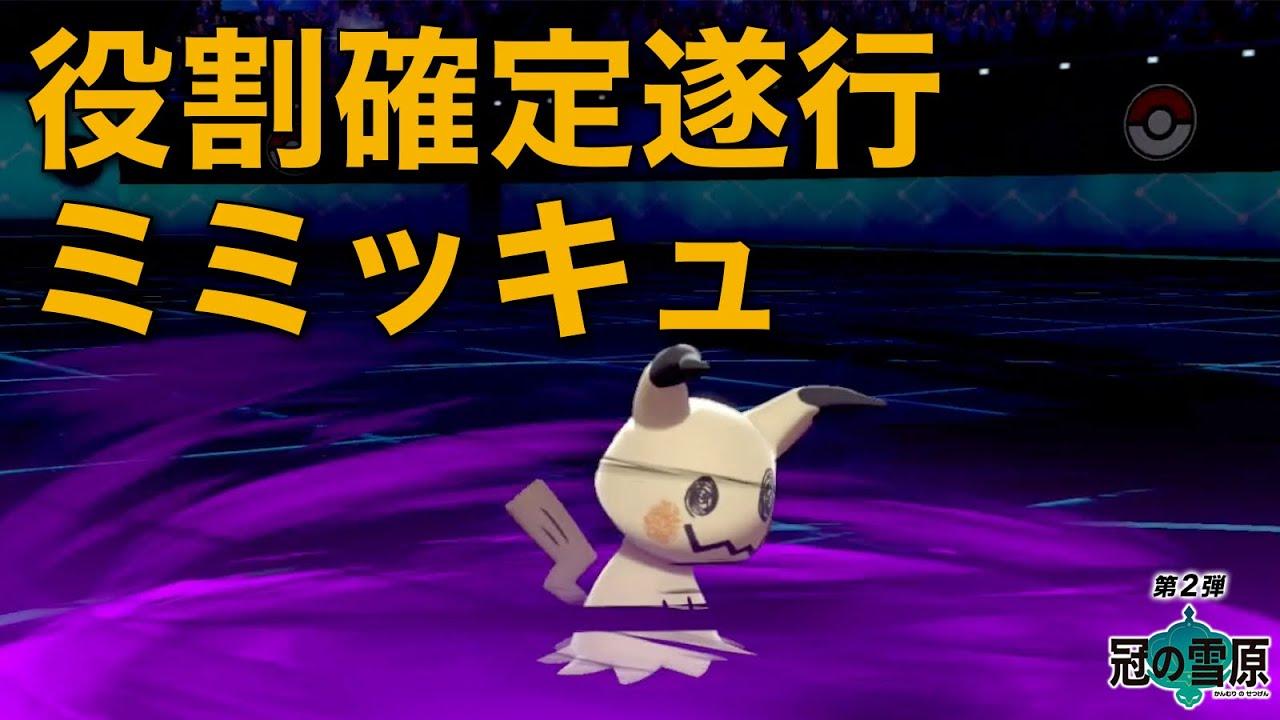 ガラルマタドガス 育成論 ポケモン剣盾