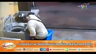 Repeat youtube video เรื่องเล่าเช้านี้ วงจรปิดจับภาพ โจรโรคจิตย่องขโมยชุดชั้นในคาตู้ซักผ้าหยอดเหรียญ(27 พ.ค.58)
