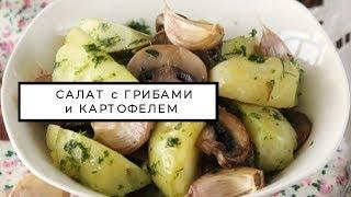 Салат с картофелем, грибами и чесноком