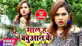 Golu Gulshan, Khushboo Arya न्यू जरदस्त विडियो गाना | माल ह बबुआन के | तनी धरे द गोरी भर के पाजा में