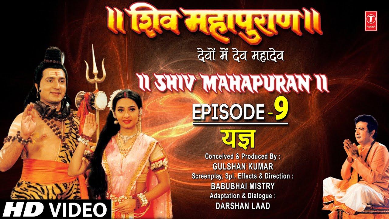 शिव महापुराण Shiv Mahapuran Episode 9, यज्ञ - प्रयाग , The Origin of Life I  Full Episode