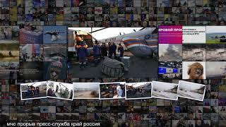 Путин поручил помочь пострадавшим после прорыва дамбы в Красноярском крае