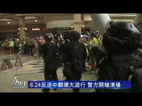 【直播中】五大訴求 缺一不可 8.24 燃點香港·全民覺醒遊行