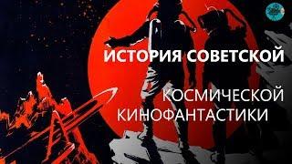 Советские фантастические фильмы | Павел Клушанцев | Планета Бурь