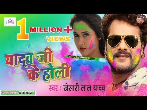 Khesari Lal Yadav - New Holi 2018 | रंग भेजले बाड़ें कूरियर से | Rang  Bhejale Bade Saiya Courier Se